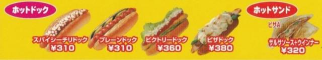 hotdog2018.06.03