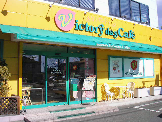 ビクトリーカフェ福島西店2