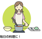 毎日の料理に!